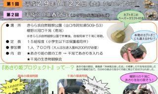 あさり姫プロジェクトチラシ(7.22)-1