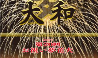 NEW2017yumehanabi1-1-719x1024