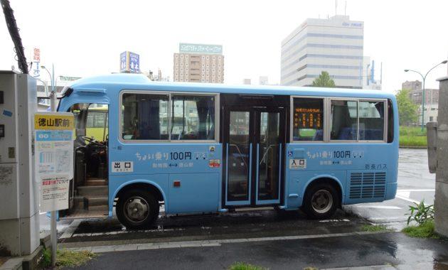 ちょい乗りバス①
