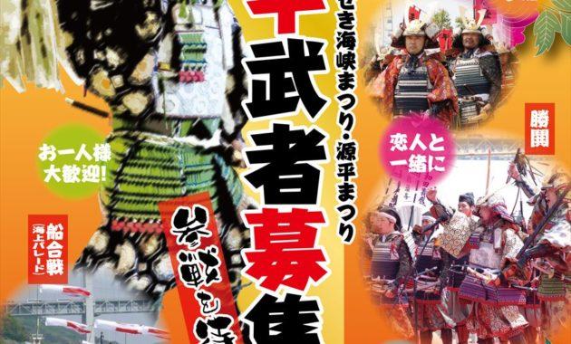 34th_kaikyoumaturi_panf