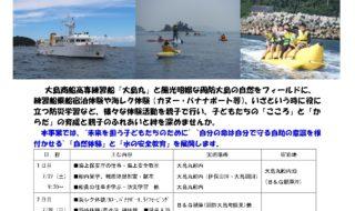 ■2019_3Sキャンプ募集チラシ(町外配布用)海と日本プロジェクト連携_page-0001