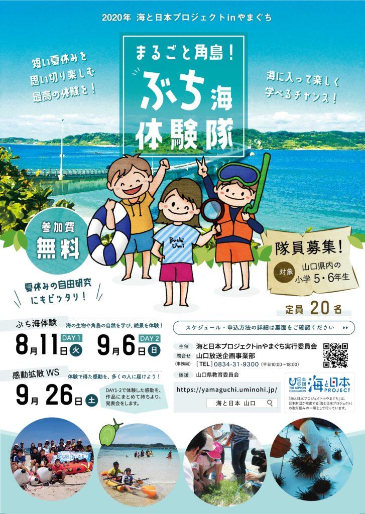 海と日本PROJECT in やまぐち