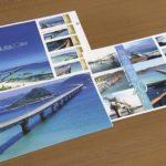 1029角島大橋開通20周年記念切手_10011921