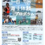 海士体験チラシ2021-1-724x1024